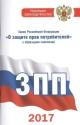 Закон РФ о защите прав потребителей с образцами заявлений на 2017 год